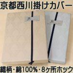 織り柄布団カバー京都西川8ヶ所ホック留め綿100%