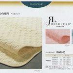 京都西川洗えるウールパッド