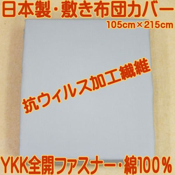 日本製綿100%全開ファスナー使用敷きカバーSL