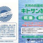 jp-s8582