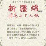 京都西川羽毛布団SLkn-1121北極圏産グース3層