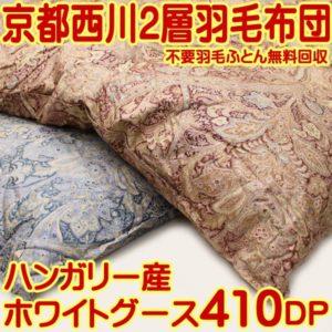 京都西川羽毛布団二層-不要な羽毛ふとんの無料回収kn-4k3198s