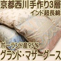 京都西川3層羽毛布団シングルkn-950df