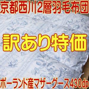羽毛布団日本製京都西川二層(訳あり特価)