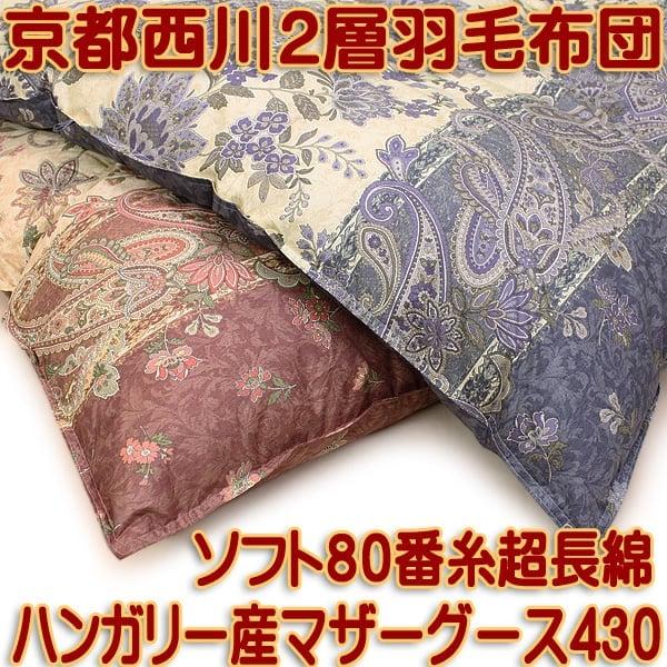 京都西川羽毛布団kn-4r11023二層完熟ハンガリー産マザーグース430