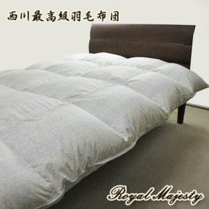 西川羽毛布団ロイヤルマジェスティーnl-11197