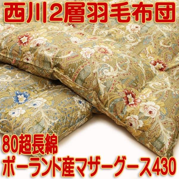 西川羽毛布団2層マザーグースnl-112sl