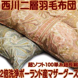 西川羽毛布団2層マザーグースnl-1155