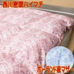 西川羽毛布団ポーランドマザーグース430dp国産80超長綿密閉ハイマチキルト