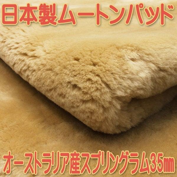 日本製ムートンパッド35mmスプリングラム:ダブル・クイーン