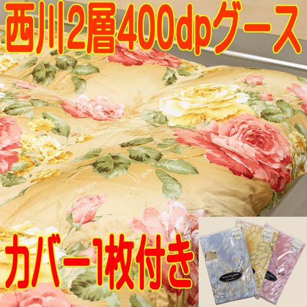 西川羽毛布団グース93%400dp2層リヨセルテンセル