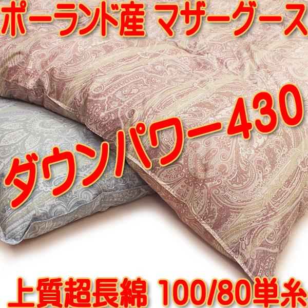 ポーランドマズルカ産マザーグース2層(二層)羽毛布団jp-8548