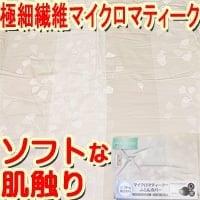 マイクロマティーク山甚物産羽毛布団カバーjp-11251