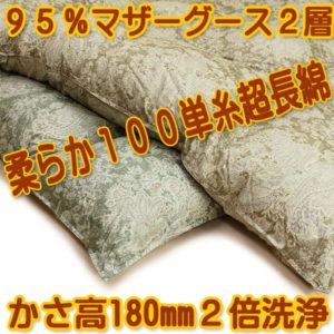 山甚物産2倍洗浄マザーグース95%180mm羽毛布団jp-s8432