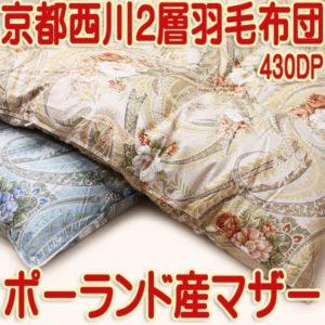 京都西川羽毛布団シングル完熟マザーkn-4d4287s