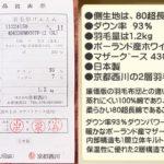 京都西川羽毛布団二層4d4338ポーランド完熟マザーグース