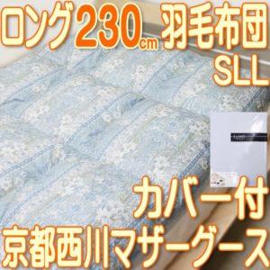 京都西川羽毛布団SLL kn-4j9825sll