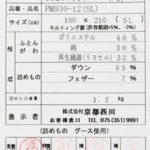京都西川テンセル羽毛布団kn-pm930-st