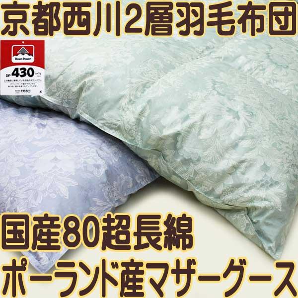 京都西川日本製80超長綿二層式羽毛布団kn-pm930-tj8