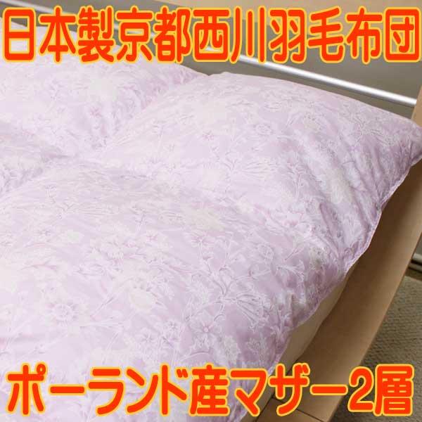 日本製京都西川二層羽毛布団kn-pm930tjg