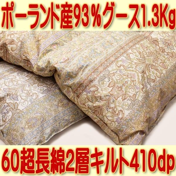 国産60超長綿ポーランドグース2層羽毛布団