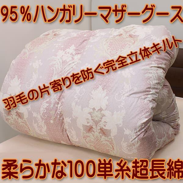 山甚物産150周年記念ダブル羽毛布団jp-8491