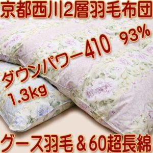 西川二層羽毛布団4d4345