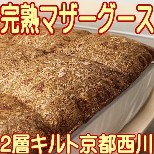 二層シングル羽毛布団4d4354