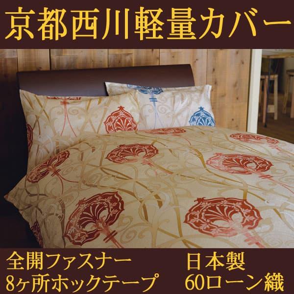 京都西川軽量国産掛け布団カバー