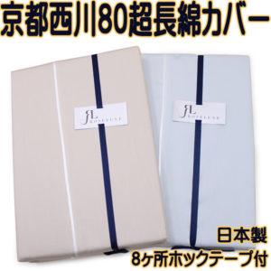 掛け布団カバーkn-rlv-02京都西川80超長綿DL