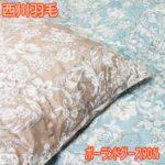 西川羽毛布団ポーランドグース90%国産60超長綿2層