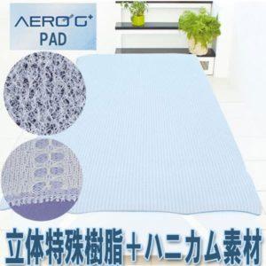西川AEROG快適な通気性パッドnl-cp-050