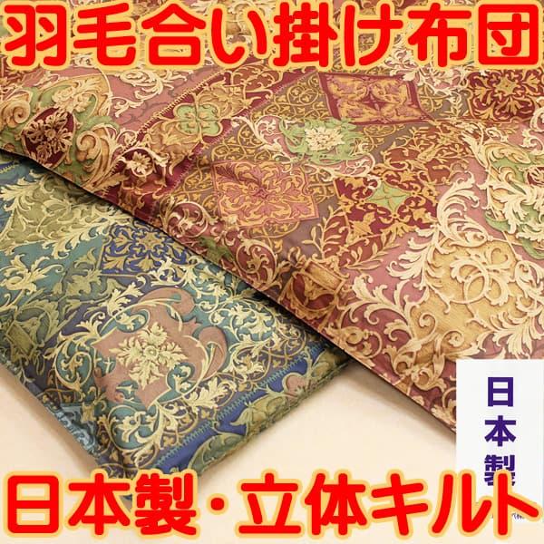 日本製羽毛肌布団yn-6035