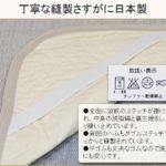 西川日本製麻入り綿敷きパッドnl-cp-123