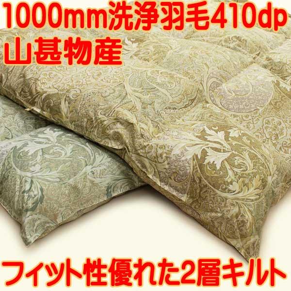 山甚物産ダブル羽毛布団jp-8518d
