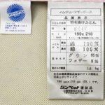 山甚物産ダブル羽毛布団jp-8646d