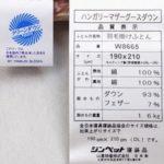 山甚物産ダブル羽毛布団jp-8664d