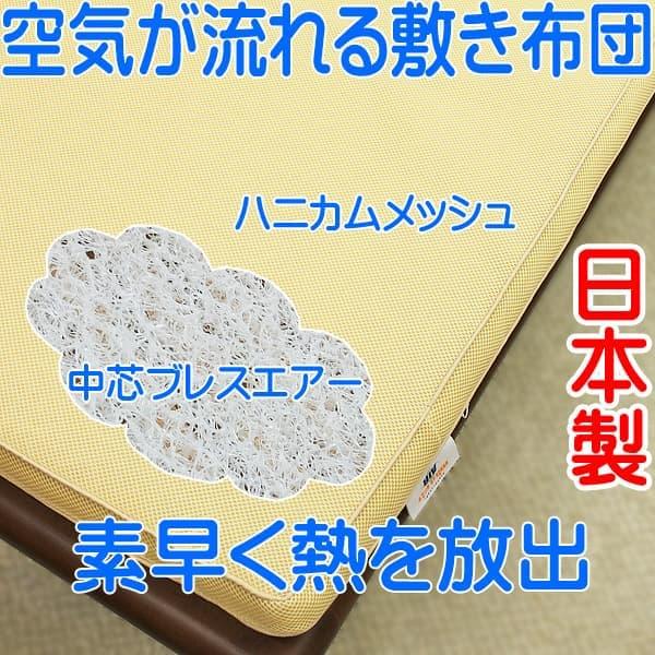 jp-ss-2991ハニカムメッシュ敷き布団