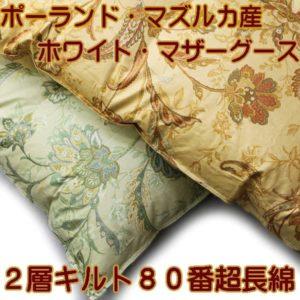 ポーランド産マザーグース2層羽毛布団jp-8458