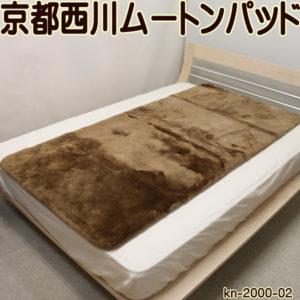 京都西川ムートンパッド特価試作品kn-2000-02