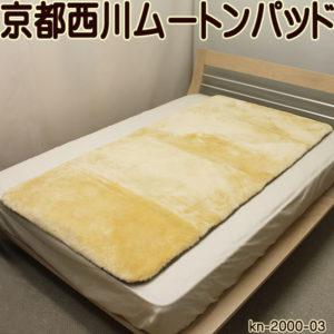 ムートンパッド・ショーンラム試作品kn-2000-03