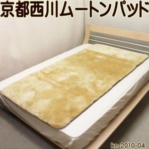 ムートンパッドショーンラ試作品kn-2010-04