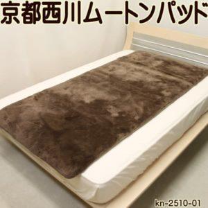ムートンパッド試作品kn-2510-00