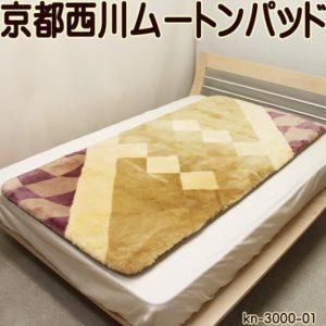 京都西川ムートンパッドkn-3000-01