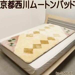 京都西川ムートンパッドkn-3500-01