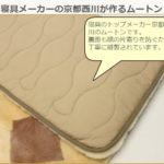 京都西川ムートンパッドkn-3600-02