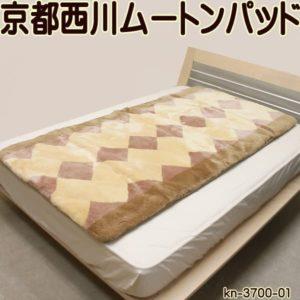 京都西川ムートンパッドkn-3700-01