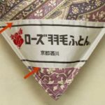 京都西川2層羽毛布団ダブルkn-4d4263d
