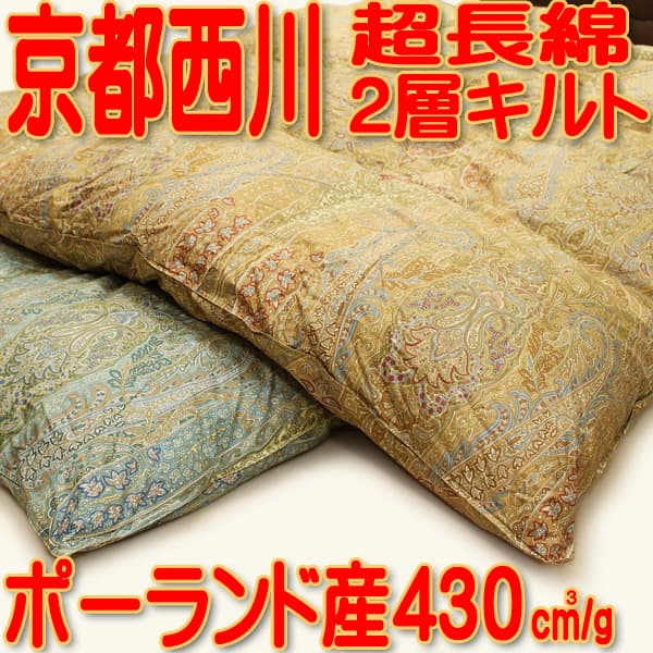 京都西川2層羽毛布団ダブルkn-4d4269d