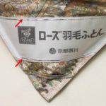 クィーン京都西川2層羽毛布団kn-4j1115ql